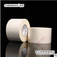 厂家直销供应各种定位纸 转移膜材料 防倾斜标签 保护转移贴