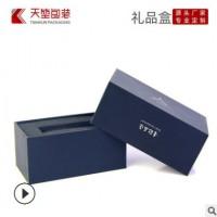 东莞厂家定制包装盒高档礼品盒工艺品盒创意精品首饰盒手表包装盒