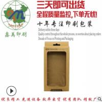 定制亚马逊纸盒 数据线充电器盒子 通用包装空白牛皮纸彩盒定做