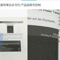 厂家直销说明书 产品目录 宣传单杂志书刊 产品说明书定制