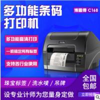 博思得C168 300S热敏纸不干胶打印机 珠宝标签打印机 条码打印机