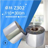 卓林Z302通用树脂基碳带 双轴小管芯 GK888打印机专用全树脂碳带