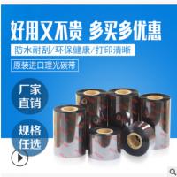 深圳原装正品理光B110A混合基碳带热转印耗材色带 铜版纸标签碳带