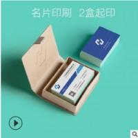 东莞宣易定制300克铜版纸名片印刷双面过膜量大优惠2盒起印包邮
