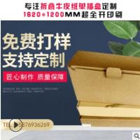 折叠牛皮纸单插盒 瓦楞纸板单插包装 胶印耐用覆膜通用包装纸盒