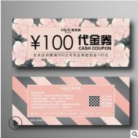 印刷可变二维码数据防伪代金券铜版纸优惠券厂家制作简约定制票券