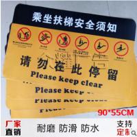 商场乘坐扶梯提示地贴 耐磨防滑 车站电梯安全须知请勿停留标识牌
