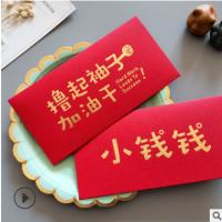 2019新款创意红包袋定制个性通用奖金大红包利是封金榜题名红包