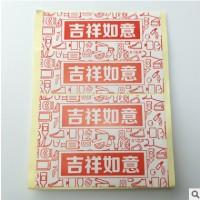 定制铜版贴纸印刷专用吉祥如意标签不干胶长方形条码标签贴纸