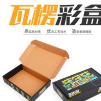 瓦楞盒定做通用包装折叠纸盒空白天地盖高端logo创意扣底玩具盒子
