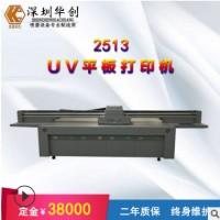 广告设备玻璃亚克力打印机 理光2513手机壳UV平板打印机 工厂直销