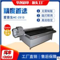 皮革数码印花设备 华创HC-2513平板打印机 皮料PU平板打印机厂家