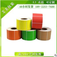 厂家生产各种尺寸不干胶标签 铜板纸标签热敏纸标签可定制logo