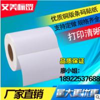 铜版纸不干胶100*50*1000张铜版纸不干胶标签空白不干胶标签定制