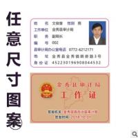 定做pvc人像卡工作证员工证代表证列席证展会证人像学生卡