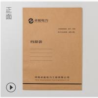 定制档案袋纸质文件袋商务办公资料袋无酸纸档案袋批发价格实惠
