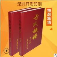 源头厂家印刷族谱精装画册文集作品集胶装书刊杂志
