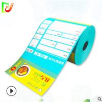 电影票 景区门票 广告版电影票 票纸印刷 电影兑换券 支持定制
