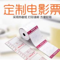 小票纸定制收银纸印刷LOGO广告热敏纸收费票ATM凭条电影票入场券