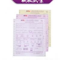 广东供应无碳两边带孔联单港口航运报关单定制印刷 海运单空运单