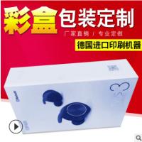 包装盒定做 印刷 礼盒 牛皮纸盒飞机盒 彩盒 彩盒定制