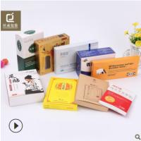 彩盒厂家定制医用冷敷贴膏药贴外包装盒保健品纸盒磨砂印刷