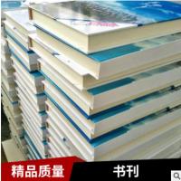 书刊 书本印刷厂家 书本定做加工 书本装订定制 书籍印刷