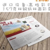 宣传单印刷157克铜版纸A5-A4-A3DM彩页画册说明书垫餐纸菜单折页