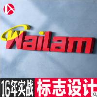 标志设计Logo创意设计珠宝电子企业品牌logo商标设计制作