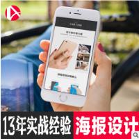 产品宣传图片设计微商图片朋友圈手机移动端广告图片设计