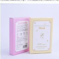 化妆品纸盒定做logo 彩印面膜包装纸盒定制 高档化妆品纸盒定做