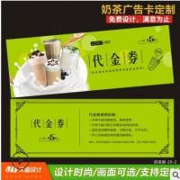 奶茶咖啡冷饮小吃代金券定制开业活动广告卡果汁蛋糕小铺优惠券卡