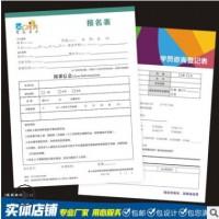 定做教育培训班学员假期招生报名咨询登记档案表家庭调查问卷印刷