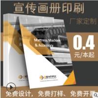 【0.8元特卖】企业画册a4宣传单印刷定制硬壳精装说明书书籍印制