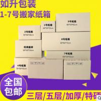 特大号搬家纸箱 五层加厚装书硬纸箱 专业批发定制纸箱 定作专拍