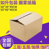 搬家纸箱定做 五层特硬顺丰打包快递纸箱 奶粉包装纸箱现货批发
