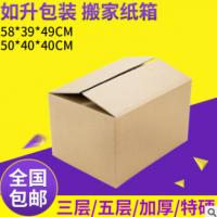 中号搬家纸箱定做 方形打包快递纸箱 五层特大纸箱现货批发