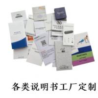 彩色说明书工厂定制 使用说明书产品说明书定制彩色说明书