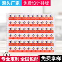 防伪易碎贴纸定制定做 不干胶打印纸标签印刷 空白超市用不干胶