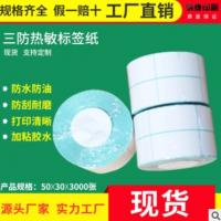 三防热敏标签纸50*30*3000张不干胶标签条码打印纸超市空白标签纸