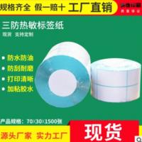 三防热敏纸70*30*1500 不干胶标签条码打印纸fba标签空白标签定做
