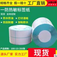 厂家直销一防热敏纸不干胶标签条码打印纸空白标签纸包装贴纸定做