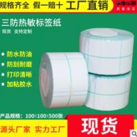 三防热敏纸100*100*500不干胶标签条码打印纸空白超市标签纸贴纸