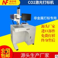 厂家直销二氧化碳激光打标机 Co2激光木头打码机雕刻机激光打标机