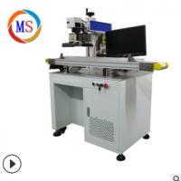 深圳民升激光采购 激光设备激光打标机厂家 动态在线CCD视觉定位