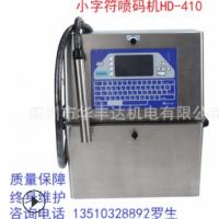 厂家供应小字符喷码机 食品袋喷码机 二维码白墨包装袋日期喷码机