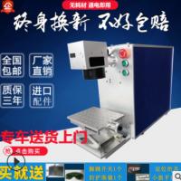 手持式激光打标机 光纤激光打标机 双向打印激光打码机