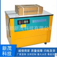 【半自动打包机】单双电机静音半自动纸箱打包机半自动热熔捆包机