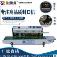 上海产瑞相牌770全自动封口机 薄膜封口机自动铝箔封口机 塑封机