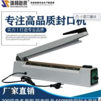 300铝壳印字封口 加宽8MM大功率可封铝箔袋手压式封口机买一送5